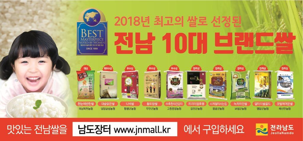 전남도청_2018전남쌀 신문용(310X144)_수정.jpg