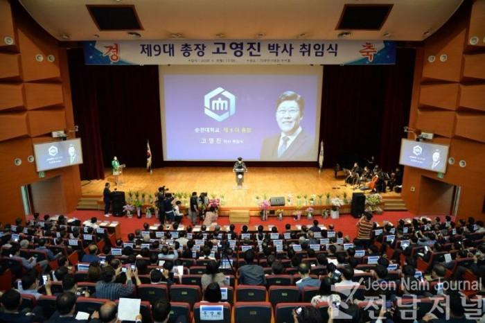 사본 -순천대 제9대 고영진 총장 취임(사진1).jpg