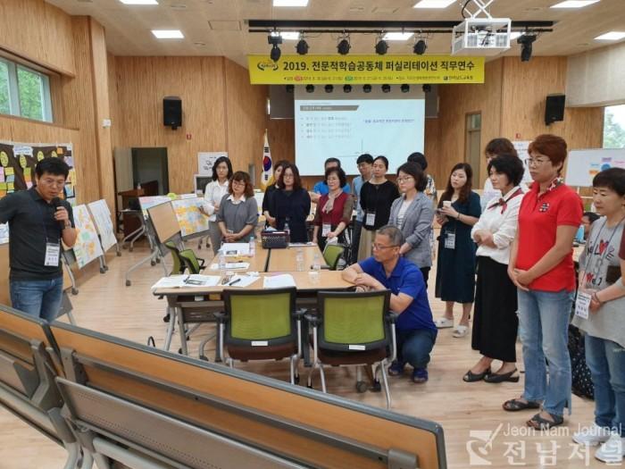 사본 -전남교육청 전문적학습공동체 퍼실리테이션 직무연수(1).jpg