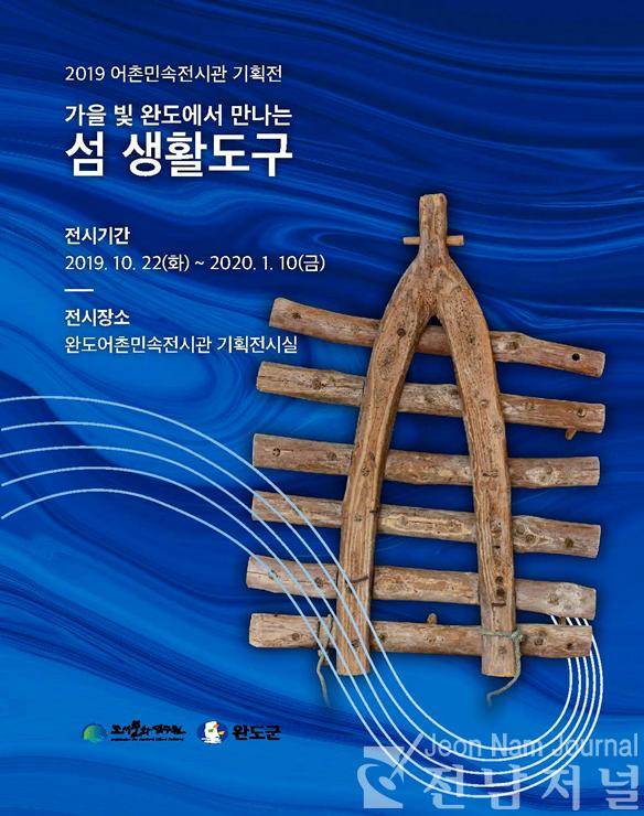 목포대 도서문화연구원,기획전 개최.png
