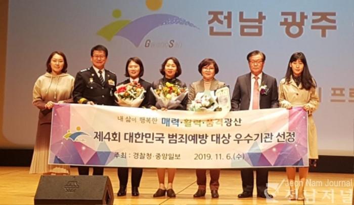 광산구, 경찰청 범죄예방 대상 우수기관.jpg
