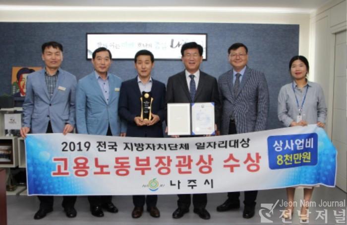 2019년 전국 지방자치단체 일자리대상 고용노동부장관상 수상.jpg