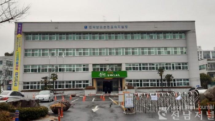 순천교육지원청전경사진.JPG