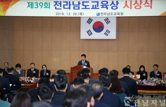 제39회 전남교육상 시상식(3).jpg