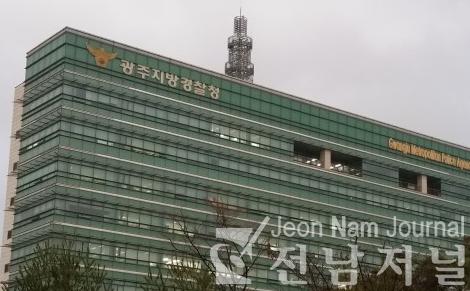 광주경찰정사진파일.png