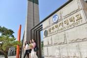 사본 -광주여대 홍보사진.jpg