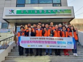 영암읍 지역사회보장협의체 민관협력 선진지 견학