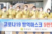 전남도, 광주시에 마스크 5만장 추가 전달…총 8만장 지원