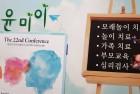[카메라 취재] 윤미이 모래놀이 상담센터
