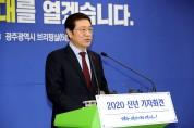 """이용섭 시장, 신년기자회견 ,""""2020년, 인공지능 광주시대 활짝 열겠다"""""""