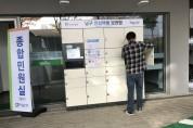남구, 택배 사칭 범죄 예방 '안심 보관함 서비스' 확대