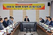 [전남저널] 고흥버스터미널 환경개선 연구용역 2차 중간 보고회 개최