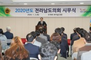 전남도의회, 2020년 시무식'변화와 쇄신'다짐