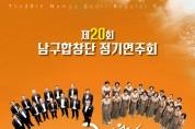 광주 남구합창단 제20회 정기 연주회, 28일 빛고을시민문화관
