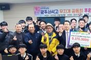 광주 서석고 봉사단, 21년간 2억 1천만 원 기부