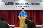 """소병철 후보 """"문재인 정부의 검찰개혁과 국정운영의 든든한 지킴이 될 것"""""""