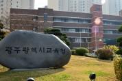 교육부, 광주교육청에 2019 홍보업무 유공 기관표창