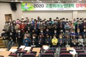 [전남저널] 고흥군, 2020년도 미래농업대학 입학식 열려
