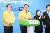 광주시, 코로나19 피해 소상공인·자영업자 특별 지원정책 발표
