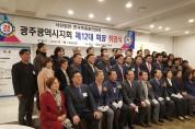 광주시학원 연합회 백우선회장  취임식 거행