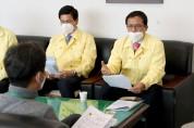 전남도의회, 코로나19 대응 비상대책본부 운영