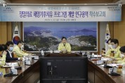 [전남저널] 완도군, 정밀의료 해양기후치유 콘텐츠 개발한다