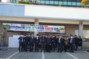 [전남저널] 함평군, '친환경농산물 꾸러미' 판매 성황