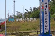 [전남저널] '해양치유 완도' 상표 등록 완료!