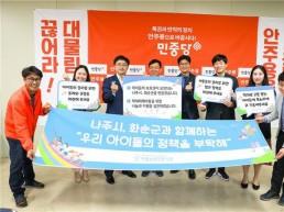 민중당 안주용 후보, 아동보호전문기관과 정책협약 체결