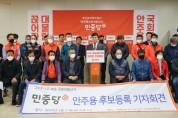 [21대 나주-화순 국회의원선거]  민중당 안주용 후보등록 기자회견문