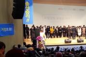 더불어민주당 나주화순지역위원회, 총선 승리 위한 송년 한마당 개최