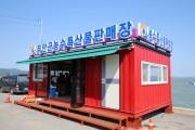 [전남저널] 무안군, 해제 도리포 농수특산물 판매장 운영
