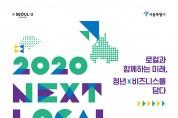 [전남저널] 목포-서울 지역상생 청년창업 지원사업 참여할 서울청년 모집