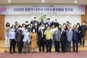 [전남저널] 나주시, 제3기 소통위원회 상반기 정기회 개최