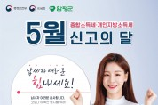 [전남저널] 함평군, 종합소득세·개인지방소득세 합동신고센터 운영