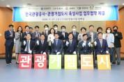 [전남저널] 목포시, 대한민국 대표 관광도시 향해 한 걸음 더 앞으로