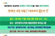 광주장애인가족지원센터, 19일 정책 토론회 개최