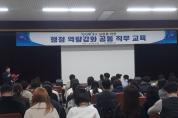 북구, 행정 역량강화 및 청렴행정 실현을 위한 공통직무 교육 실시