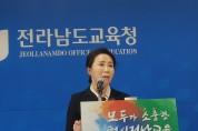 전남교육청, 유치원 3법 통과 이후 후속 대책 발표