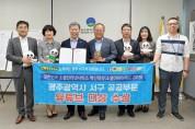 광주 서구, 소셜인터넷서비스 공공유튜브 부문'대상'!