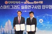 광주시-SKT 컨소시엄, 미래형 스마트그리드 시대