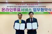광주선관위, 청소년활동진흥센터와 온라인투표 활성화 협약