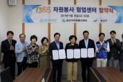 광주여대-광산구-광산구자원봉사센터, 협약 체결