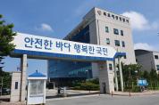 목포해경, 하반기' 인권침해사범'특별단속 나서