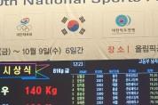 완도고 역도부 강민우, 전국체육대회 인상 81kg급 금메달1개, 합계 2위 은메달 획득