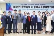 광주동부교육청과 동구청, 2019 동부교육행정협의회 개최