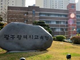 [전남저널] 광주교육청, 등교수업 꼼꼼하게 챙긴다.