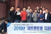 농협하나로유통 호남지사, 마트멘토링지원단 워크숍 및 착화식 개최