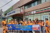 해남동초 119 소년단, 안전을 전하는 캠페인 활동 전개
