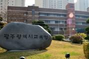 광주시교육청, 2019.9.1.자 교원‧교육전문직원 등 196명 인사